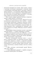 Любовь литовской княжны — фото, картинка — 10
