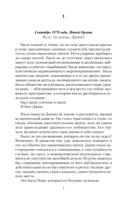 Лабиринт тайных книг — фото, картинка — 1