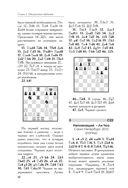 Все шахматные дебюты — фото, картинка — 10