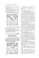 Все шахматные дебюты — фото, картинка — 12