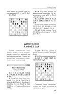 Все шахматные дебюты — фото, картинка — 13