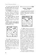 Все шахматные дебюты — фото, картинка — 14