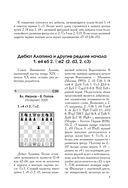 Все шахматные дебюты — фото, картинка — 5
