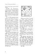 Все шахматные дебюты — фото, картинка — 6