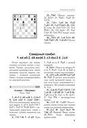 Все шахматные дебюты — фото, картинка — 7