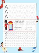Русский язык. Пишем буквы и слова — фото, картинка — 2