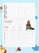Русский язык. Пишем буквы и слова — фото, картинка — 3