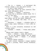 Мишкина каша — фото, картинка — 12