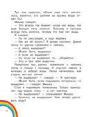 Мишкина каша — фото, картинка — 14