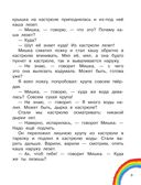 Мишкина каша — фото, картинка — 9