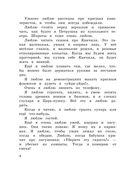 Денискины рассказы — фото, картинка — 3
