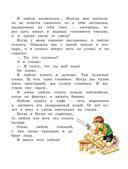 Денискины рассказы — фото, картинка — 4