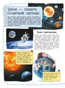 Большая книга знаний — фото, картинка — 6