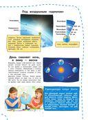 Большая книга знаний — фото, картинка — 7
