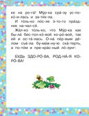 Истории про дядю Федора, Матроскина и Шарика — фото, картинка — 10