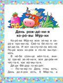 Истории про дядю Федора, Матроскина и Шарика — фото, картинка — 4