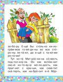 Истории про дядю Федора, Матроскина и Шарика — фото, картинка — 8