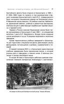 Мятежный Кронштадт. 1905 – 1917 – 1921 — фото, картинка — 10