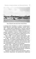 Мятежный Кронштадт. 1905 – 1917 – 1921 — фото, картинка — 6