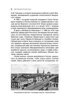 Мятежный Кронштадт. 1905 – 1917 – 1921 — фото, картинка — 7