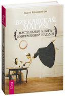 Викканская магия. Путь Четырех (комплект из 3-х книг) — фото, картинка — 1