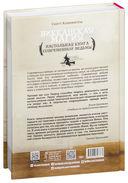 Викканская магия. Путь Четырех (комплект из 3-х книг) — фото, картинка — 2