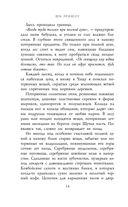 Зимняя Чаща — фото, картинка — 12