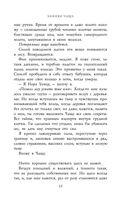 Зимняя Чаща — фото, картинка — 13
