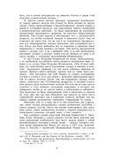 Тайная доктрина. Синтез науки, религии и философии. Том 1. Космогенезис — фото, картинка — 3