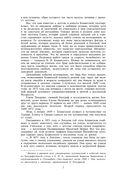 Тайная доктрина. Синтез науки, религии и философии. Том 1. Космогенезис — фото, картинка — 4