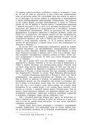 Тайная доктрина. Синтез науки, религии и философии. Том 1. Космогенезис — фото, картинка — 5