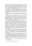 Тайная доктрина. Синтез науки, религии и философии. Том 1. Космогенезис — фото, картинка — 6
