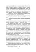 Тайная доктрина. Синтез науки, религии и философии. Том 1. Космогенезис — фото, картинка — 7