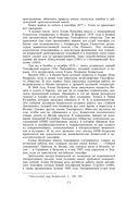 Тайная доктрина. Синтез науки, религии и философии. Том 1. Космогенезис — фото, картинка — 8