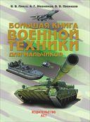 Большая книга военной техники для мальчиков — фото, картинка — 1