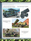 Большая книга военной техники для мальчиков — фото, картинка — 10