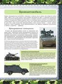 Большая книга военной техники для мальчиков — фото, картинка — 11
