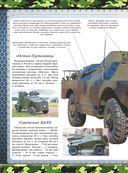 Большая книга военной техники для мальчиков — фото, картинка — 12