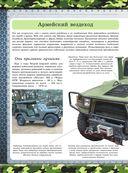 Большая книга военной техники для мальчиков — фото, картинка — 14