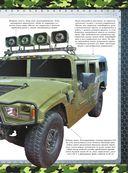 Большая книга военной техники для мальчиков — фото, картинка — 15