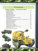 Большая книга военной техники для мальчиков — фото, картинка — 3