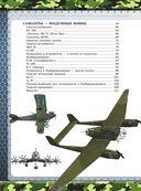Большая книга военной техники для мальчиков — фото, картинка — 4