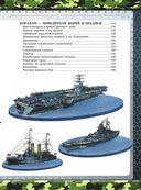 Большая книга военной техники для мальчиков — фото, картинка — 5