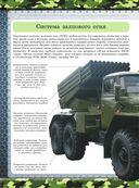 Большая книга военной техники для мальчиков — фото, картинка — 8