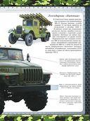 Большая книга военной техники для мальчиков — фото, картинка — 9