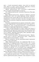 Спасти СССР. Адаптация — фото, картинка — 12