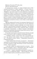 Спасти СССР. Адаптация — фото, картинка — 15