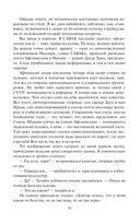 Спасти СССР. Адаптация — фото, картинка — 16