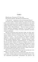 Спасти СССР. Адаптация — фото, картинка — 7