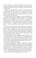 Спасти СССР. Адаптация — фото, картинка — 8